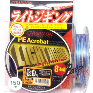 Плетёный шнур Raiglon PE Acrobat 8x-1.0 150m