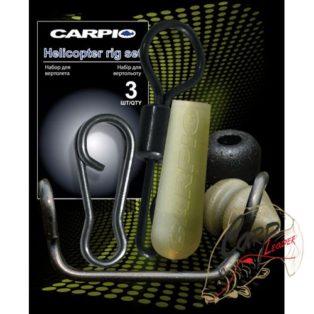 Набор для Вертолета Carpio Helicopter Rig Set