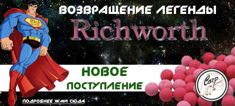 Richiworth ричворт 2017
