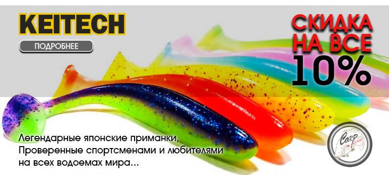 keitech скидка carp leader