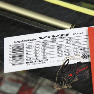 Удилище спиннинговое Graphiteleader Vivo Nuovo 842H 2.55 м. 20-70 гр.