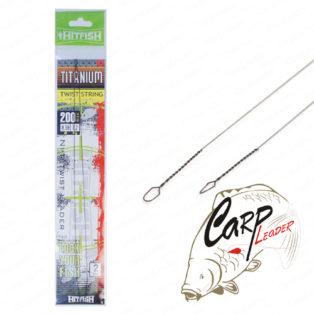 Поводок HitFish Titanium Twist String Leader 200 mm, d 0.43,18.2. kg 2 шт