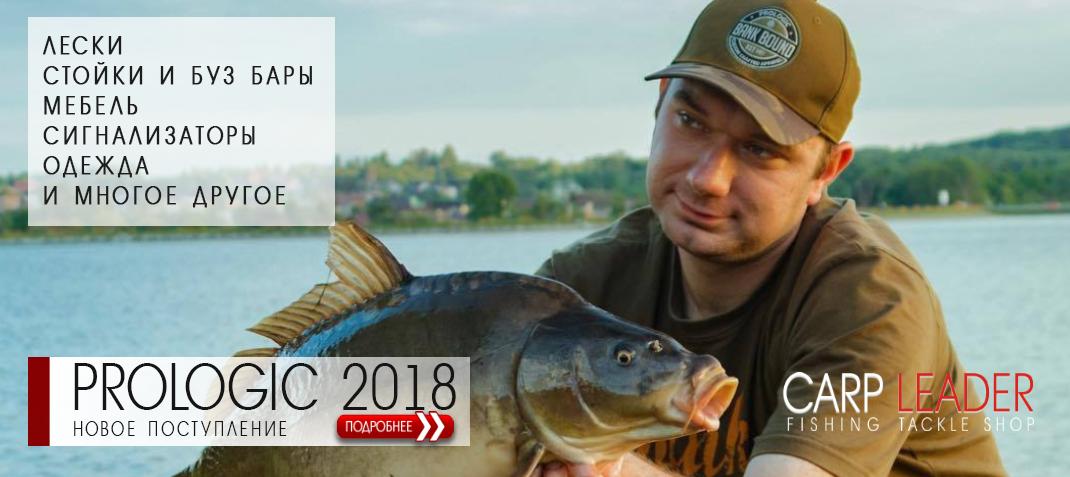 prologic НОВИНКИ 2018
