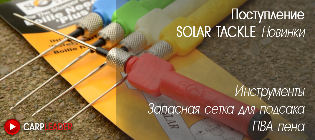 SOLAR tackle иглы пва бойлы ананас