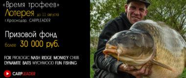 лотерея краснодар carpleader бесплатно FOX PROLOGIC NASHRIDGE MONKEY CHUB DYNAMITE BAITS WYCHWOOD FUN FISHING CARPLEADER