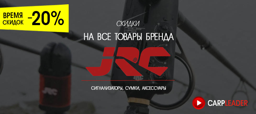 https://carpleader.ru/skidki-na-ves-jrc-20/#more-189919