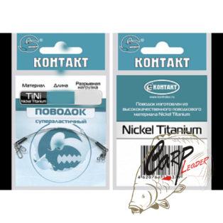 Поводок Контакт Nickel Titanium T 5 кг. 10 см. 2 шт.