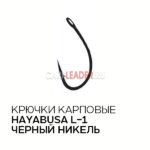 Крючки Hayabusa L-1 черный никель - 2