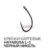 Крючки Hayabusa L-1 черный никель