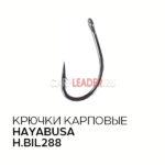 Крючки Hayabusa H.BIL288 - 2