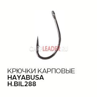 Крючки Hayabusa H.BIL288