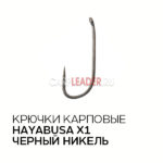 Крючки Hayabusa X1 черный никель - 2