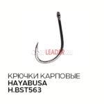 Крючки Hayabusa H.BST563 - 1