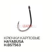 Крючки Hayabusa H.BST563