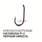 Крючки Hayabusa P-2 черный никель