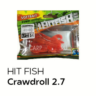 Силиконовая приманка HitFish Crawdroll 2.7
