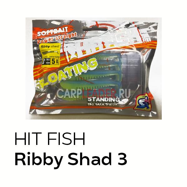 Силиконовая приманка HitFish Ribby Shad 3