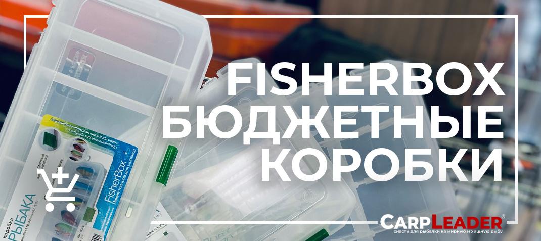 FISHERMAN сумки рыболовные, коробки для рыбалки, спиннинговые коробки, тубус для удилища, тубус для спиннинга, купить чехол для удилища
