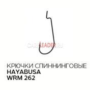 Крючки Hayabusa WRM 262 №2