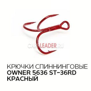 Крючки тройные Owner 5636 ST-36RD красный