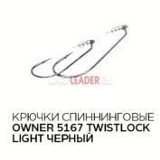 Крючки Owner 5167 Twistlock Light черный