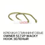 Крючки Owner 5172P Wacky Hook - 2-0
