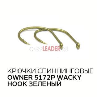 Крючки Owner 5172P Wacky Hook зеленый