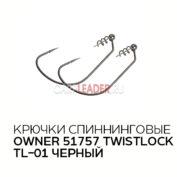 Крючки Owner 51757 Twistlock TL-01 черный