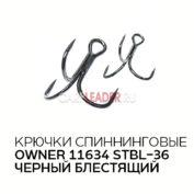 Крючки тройные Owner 11634 STBL-36 черный блестящий