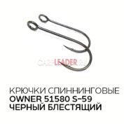 Крючки Owner 51580 S-59 черный блестящий