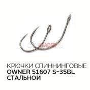 Крючки Owner 51607 S-35BL стальной