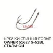 Крючки Owner 51627 S-51BL стальной