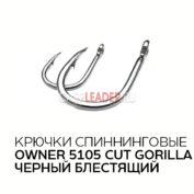 Крючки Owner 5105 Cut Gorilla черный блестящий