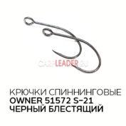 Крючки Owner 51572 S-21 черный блестящий