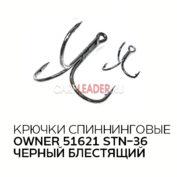 Крючки тройные Owner 51621 STN-36 №14 8 шт. черный блестящий