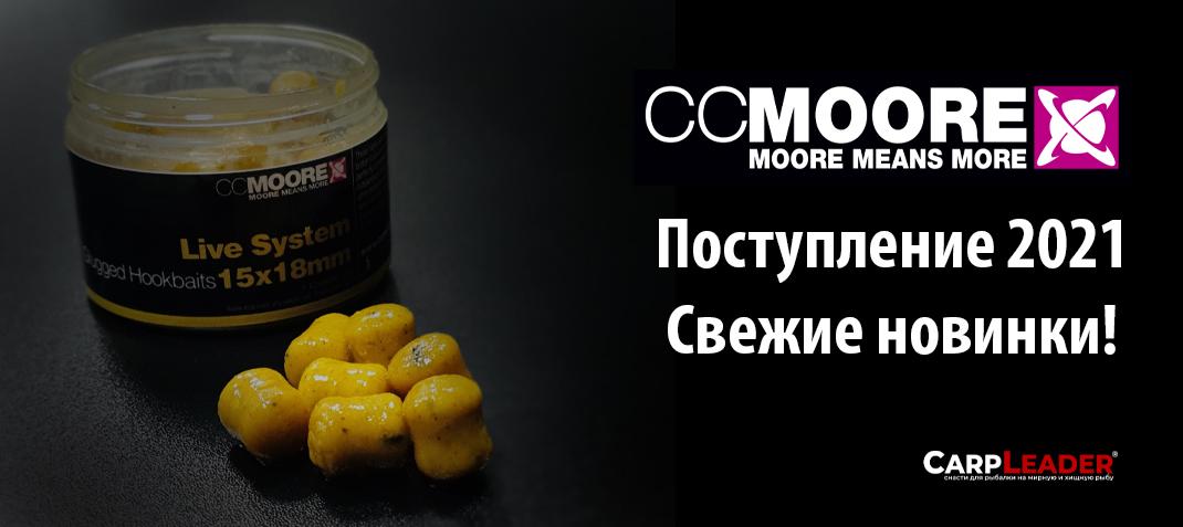 ccmoore, купить бойлы сисимур, купить ссмур, купить сисимур, бойлы ccmoore, купить бойлы на карпа, бойлы для ловли карпа, карповое питание, товары для карповой ловли из англии, сисимур гидро, ccmoore hydro, CCMoore Squid Wafters Hookbaits, пеллетс ccmoore