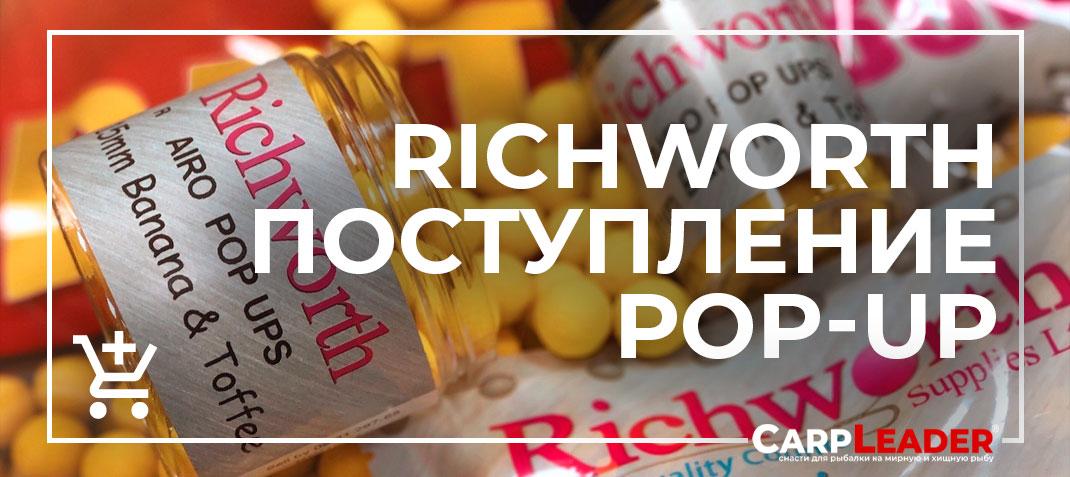Поступление Richworth 2020, бойлы ричворд купить, бойлы на карпа купить, купить бойлы для ловли карпа, карповое питание, ричворд купить, Richworth купить. Richworth слива, ричворд слива