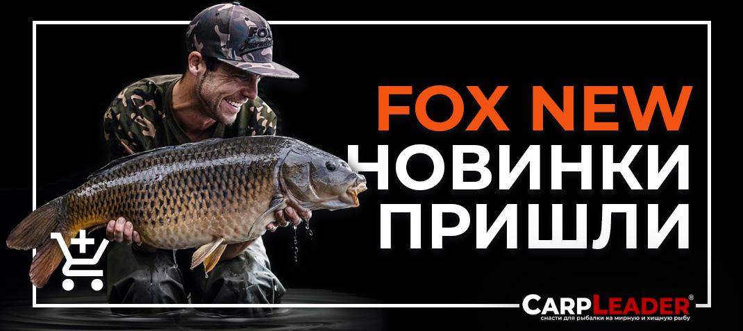 мат карповый, мат карповый fox, Кофейник Fox Cookware , посуда fox, Fox R series купить, купить кресло Fox, купить удилище Fox, купить сумку Fox, карповая одежда Fox, карповые товары Fox, палатки Fox купить со скидкой, палатки Fox недорого, карповый магазин, карповый магазин в москве, карповый интернет магазин, удилище фокс х3, fox horizon X3, fox horizon X4