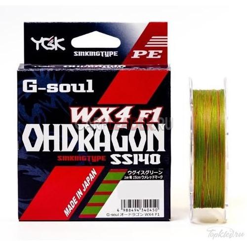Шнур YGK G-Soul Ohdragon WX4 F1 150m 0.8 13lb 5.91kg