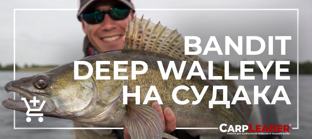 воблер купить, воблер бандит купить, воблер Bandit Deep Walleye купить, воблеры для рыбалки, Bandit Deep Walleye, воблер на судака, воблер для троллиннга