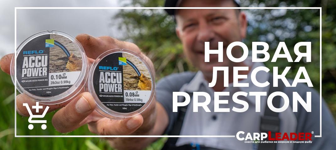 фидерный магазин, preston леска, престон фидер, preston accu power