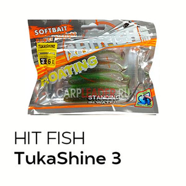 Силиконовая приманка HitFish TukaShine 3