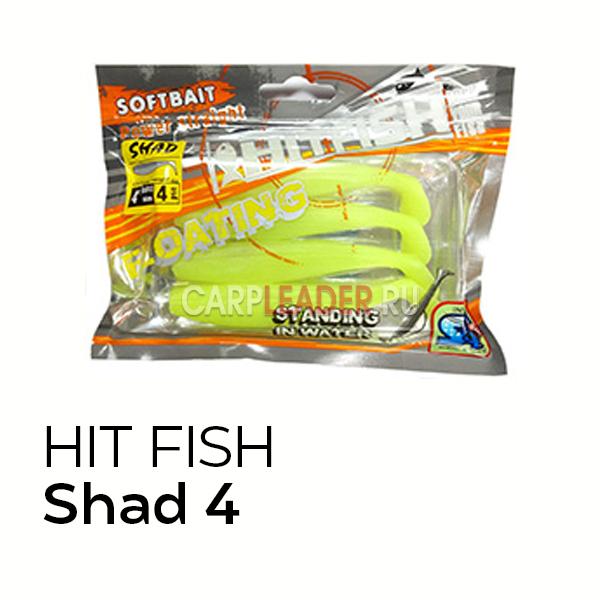 Силиконовая приманка HitFish Shad 4