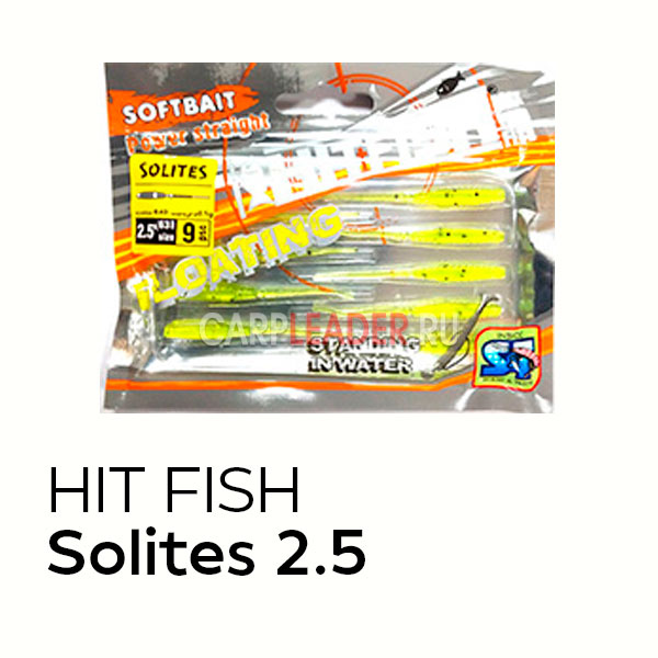 Силиконовая приманка HitFish Solites 2.5