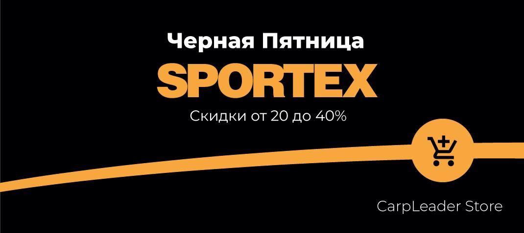 карпфишинг скидки, карповое удилище купить, удилище спортекс, sportex удилище, sportex купить, карповый магазин, карплидер
