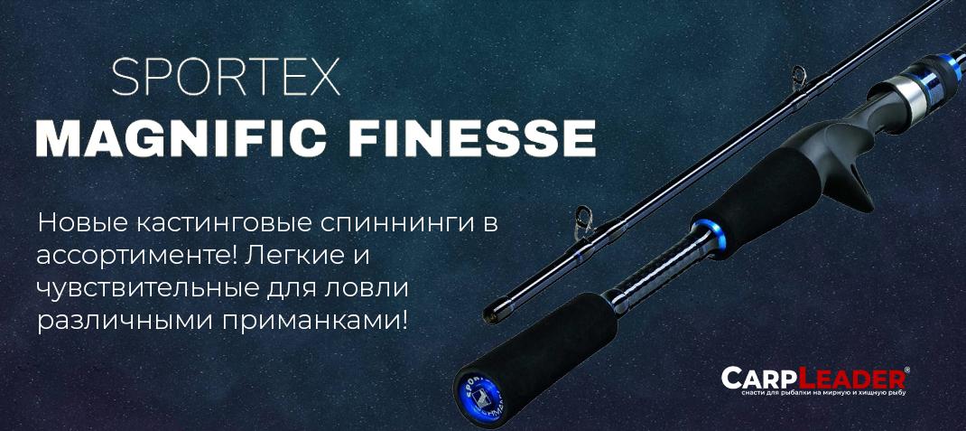 Sportex Magnific Finesse, кастинговый спиннинг