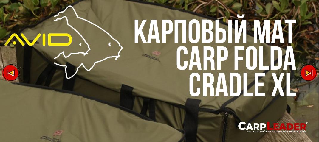 Мат карповый Avid Carp Folda Cradle XL