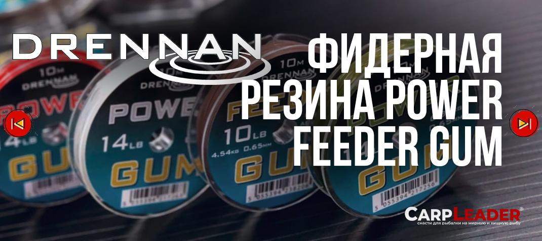 Фидерная резина Drennan Feeder Power Gum