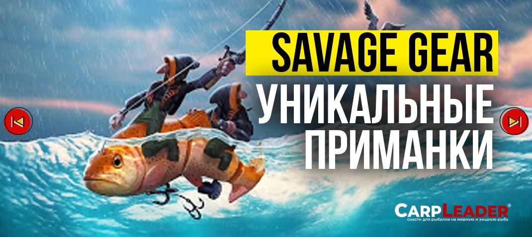 savage gear приманки