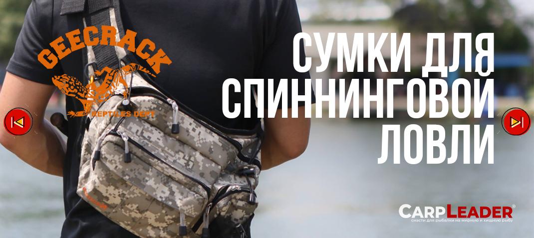 сумки для спиннинговой ловли geekrack